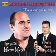 CD image NIKOS NIKOU / GIA TA MATIA SOU KAI MONO (KLARINO: MAKIS BORODIMOS)