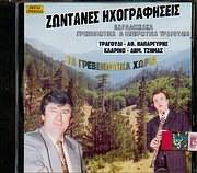 CD image TA GREVENIOTIKA HORIA / ATHANASIOS PAPARGYRIS - KLARINO: DIMITRIS TZIMAS - (ZONTANI IHOGRAFISI)