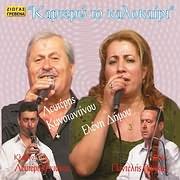 CD image LEYTERIS KONSTANTINOU - E. DIMOU - PANTELIS GKIOKAS / KARTERO TO KALOKAIRI