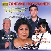 CD image THANASIS PAPARGYRIS - PAGONA ATHANASIOU / ME KOITOUN DYO MAYRA MATIA (KLARINO: ALEXIS KASIARAS)