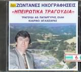 CD image ΗΠΕΙΡΩΤΙΚΑ ΤΡΑΓΟΥΔΙΑ / ΚΑΣΙΑΡΑΣ