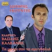 CD image SOTIRIS GKOUNTIS / TA MATIA SOU TA AMYGDALIA (KLARINOS: VASILIS KALKANIS)