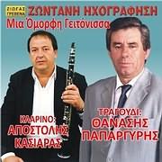 CD image THANASIS PAPARGYRIS / MIA OMORFI GEITONISSA (KLARINO: APOSTOLOS KASIARAS)