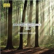 CD image HALKINA IHOHROMATA / MAKEDONIKES MELODIES