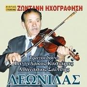 CD image VAGGELIS KASIARAS - ATHANASIOS SAITSIS / LEONIDAS (VIOLI: VAGGELIS KASIRAS - KLARINO: AP. KASIARAS)