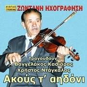 CD image VAGGELIS KASIARAS - HR. NTAGKALAS / AKOUS TO AIDONI (VIOLI: VAGGELIS KASIARAS)