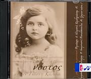CD image for GIANNIS KALLAS / NOSTOS (KLARINO: D. PARASHOS)
