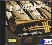 CD image MOUSIKOI DROMOI TIS MAKEDONIAS / ME TIN ORHISTRA TOU DIMITRI PARASHOU