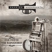 CD Image for HALKINA IHOHROMATA / STIS PIGES TIS KARATZOVAS