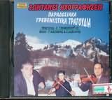 GREVENA / <br>TRAGOUDI TZIMOPOULOS VIOLI G.KASIARAS AND S.KASIARAS