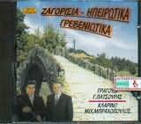 CD image ZAGORISIA KAI IPEIROTIKA GREVENIOTIKA / TRAGGOUDI: G. PATSOURAS - KLARINO: MIH. BRAHOPOULOS