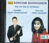 NIKOS TZOUKOPOULOS - RANIA HELIDONI / POS KA POS SE PERIMENO