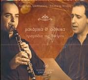 CD image PANAGIOTIS LALEZAS - ALEXANDROS ARKADOPOULOS / MAKAMIKA KAI ASIKIKA TRAGOUDIA TIS IPEIROU (2CD)