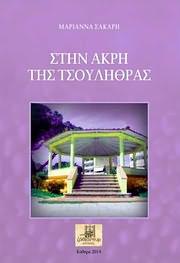 CD + BOOK image MARIANNA SAKARI / STIN AKRI TIS TSOULITHRAS (VIVLIO+CD)