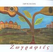 VIVLIO / <br>GIORGOS MELIKIS / <br>ZOGRAFIES - STIHOI ME ZOGRAFIES VIVLIO + CD LAIKOS HEIMONAS